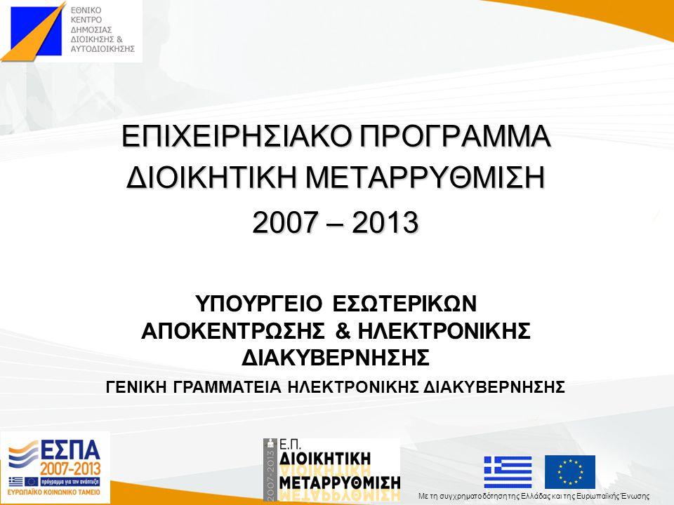 ΕΠΙΧΕΙΡΗΣΙΑΚΟ ΠΡΟΓΡΑΜΜΑ ΔΙΟΙΚΗΤΙΚΗ ΜΕΤΑΡΡΥΘΜΙΣΗ 2007 – 2013