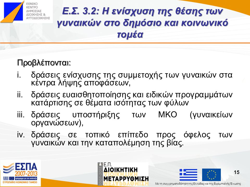 Ε. Σ. 3. 2: Η ενίσχυση της θέσης των