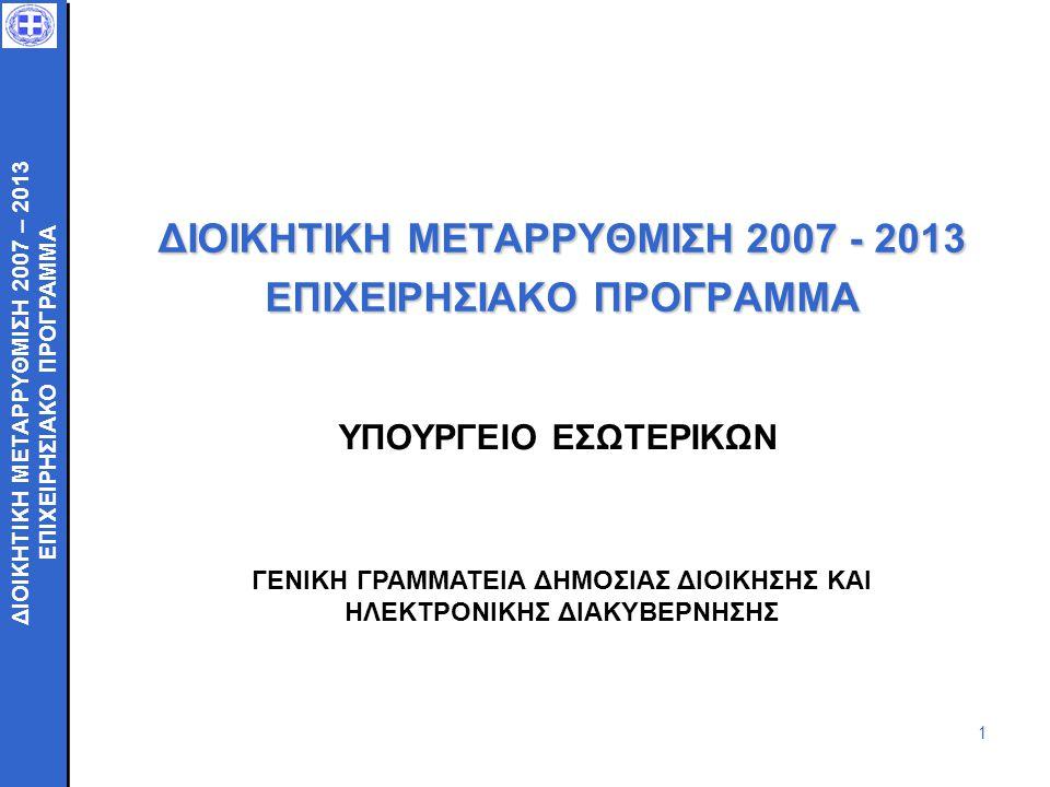 ΔΙΟΙΚΗΤΙΚΗ ΜΕΤΑΡΡΥΘΜΙΣΗ 2007 - 2013 ΕΠΙΧΕΙΡΗΣΙΑΚΟ ΠΡΟΓΡΑΜΜΑ