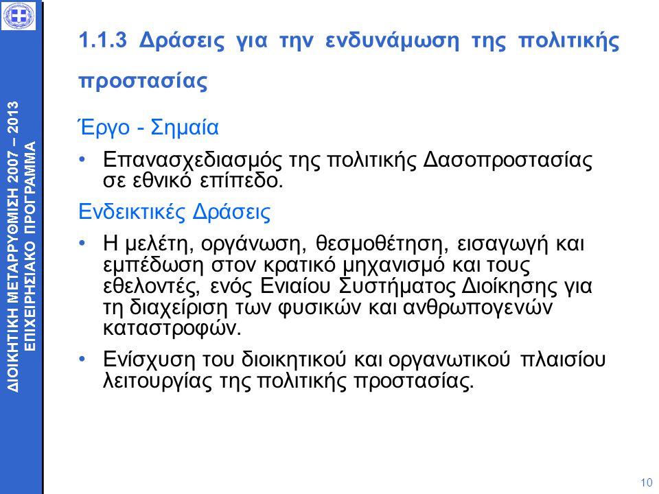 1.1.3 Δράσεις για την ενδυνάμωση της πολιτικής προστασίας