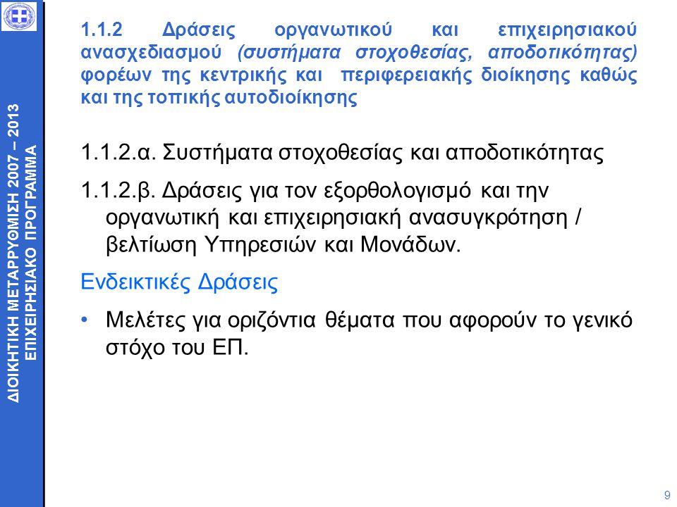 1.1.2.α. Συστήματα στοχοθεσίας και αποδοτικότητας
