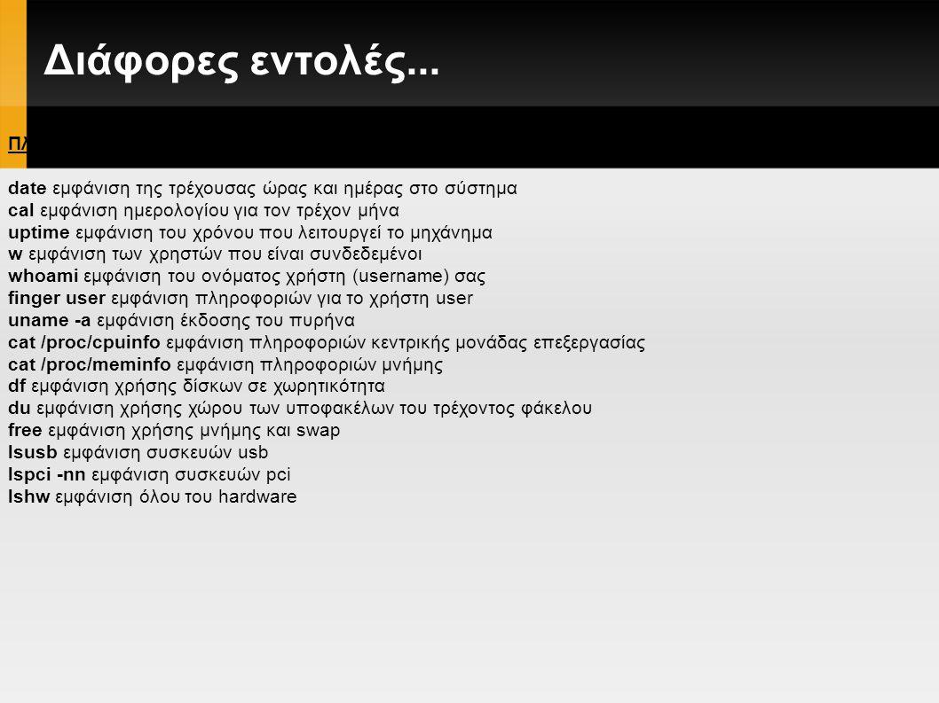 Διάφορες εντολές... Πληροφορίες συστήματος