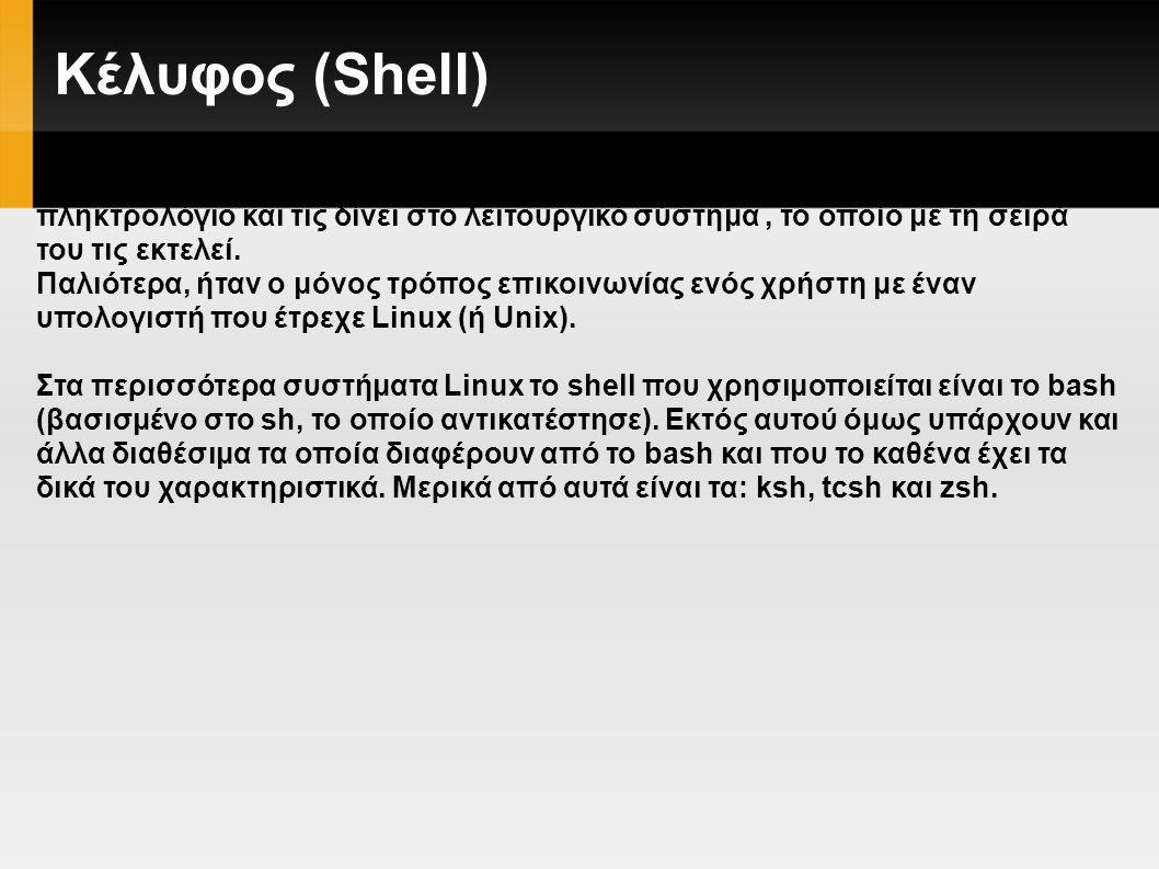Κέλυφος (Shell)
