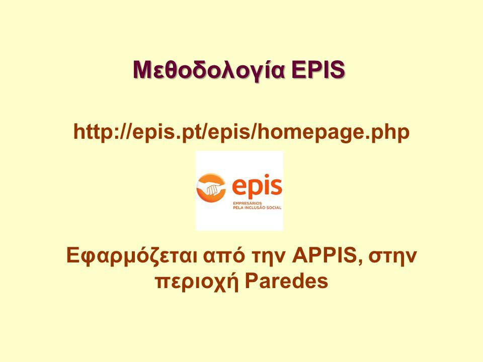 Εφαρμόζεται από την APPIS, στην περιοχή Paredes