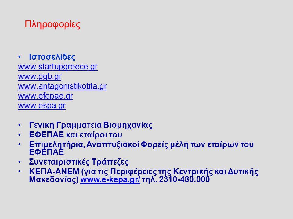 Πληροφορίες Ιστοσελίδες www.startupgreece.gr www.ggb.gr