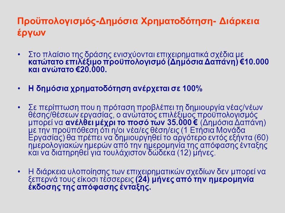 Προϋπολογισμός-Δημόσια Χρηματοδότηση- Διάρκεια έργων
