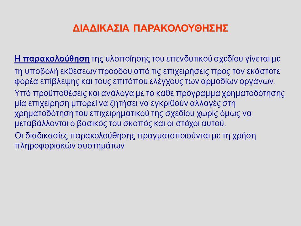 ΔΙΑΔΙΚΑΣΙΑ ΠΑΡΑΚΟΛΟΥΘΗΣΗΣ