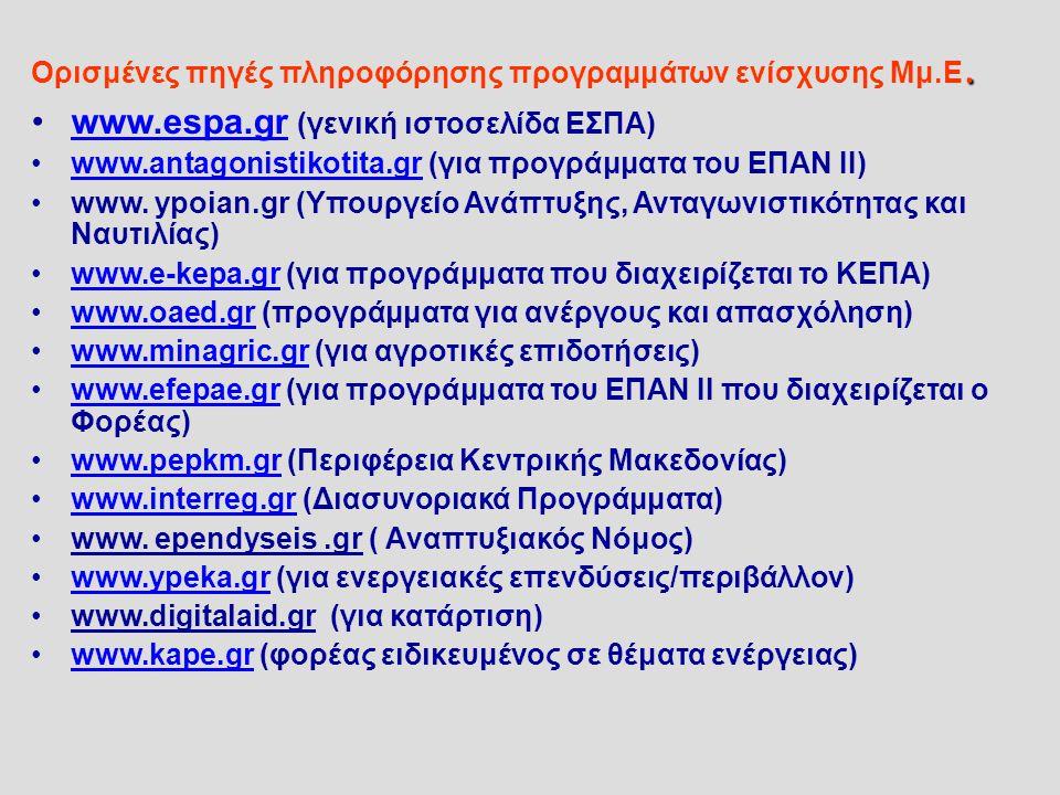 www.espa.gr (γενική ιστοσελίδα ΕΣΠΑ)