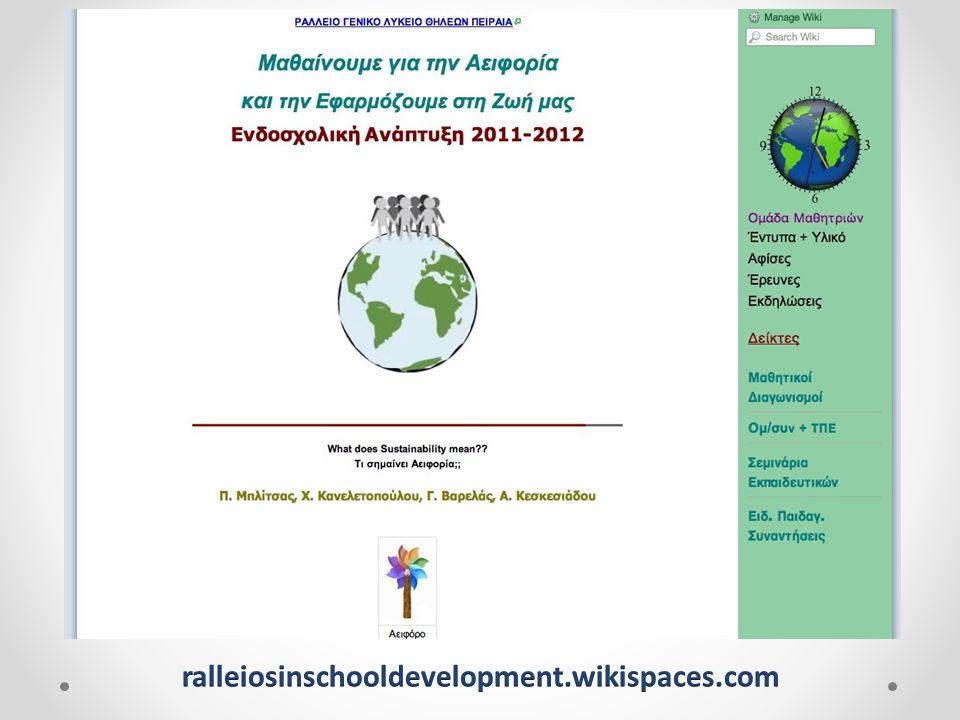 ralleiosinschooldevelopment.wikispaces.com