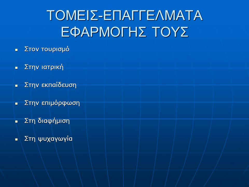 ΤΟΜΕΙΣ-ΕΠΑΓΓΕΛΜΑΤΑ ΕΦΑΡΜΟΓΗΣ ΤΟΥΣ