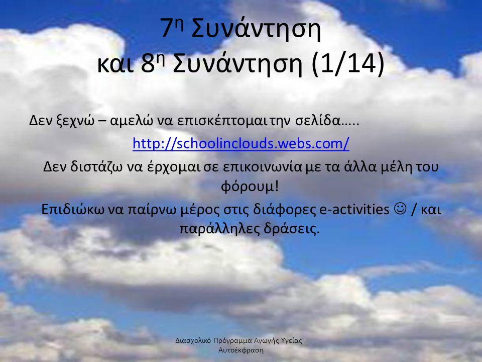 7η Συνάντηση και 8η Συνάντηση (1/14)
