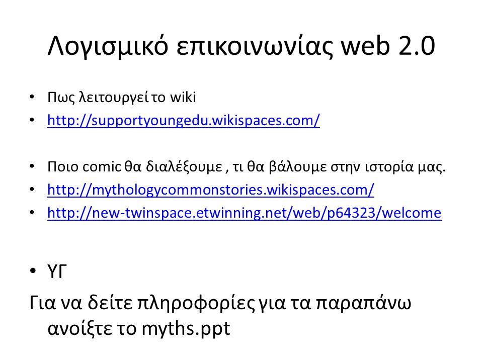 Λογισμικό επικοινωνίας web 2.0