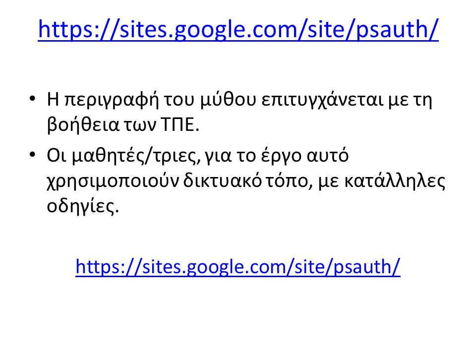 https://sites.google.com/site/psauth/