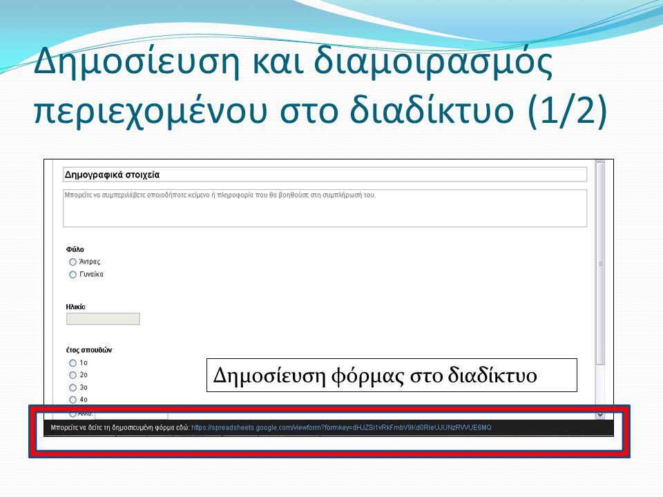 Δημοσίευση και διαμοιρασμός περιεχομένου στο διαδίκτυο (1/2)