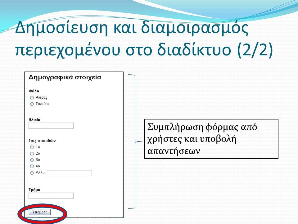 Δημοσίευση και διαμοιρασμός περιεχομένου στο διαδίκτυο (2/2)