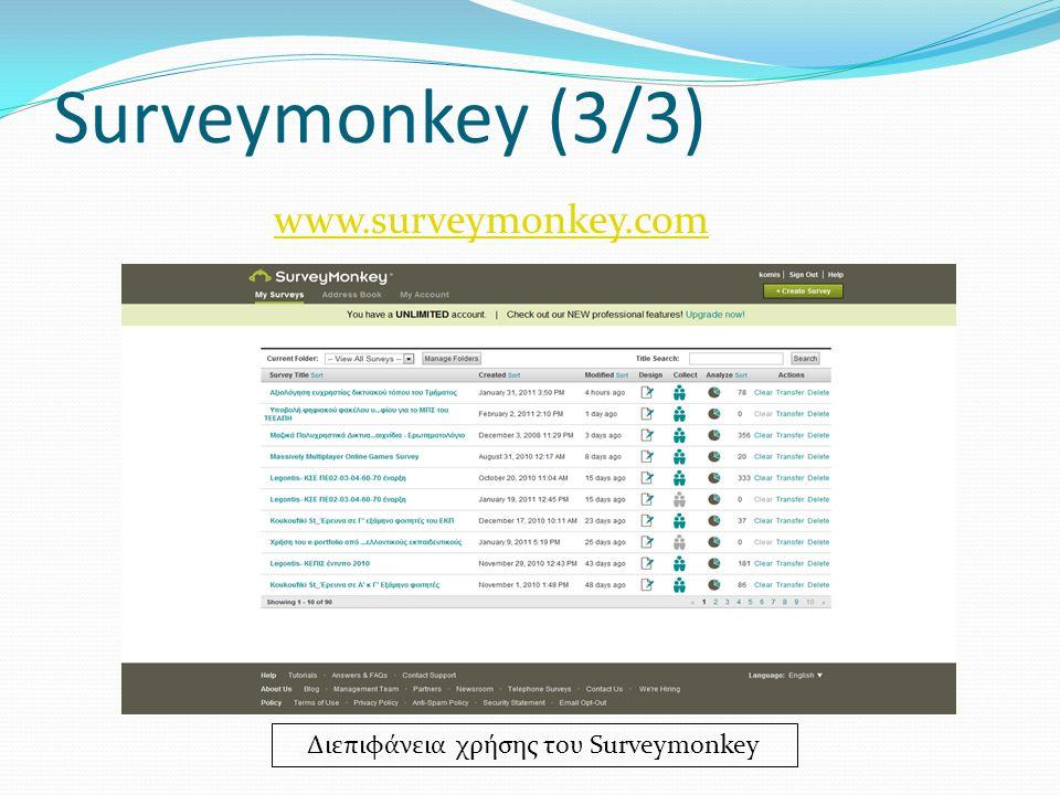 Διεπιφάνεια χρήσης του Surveymonkey