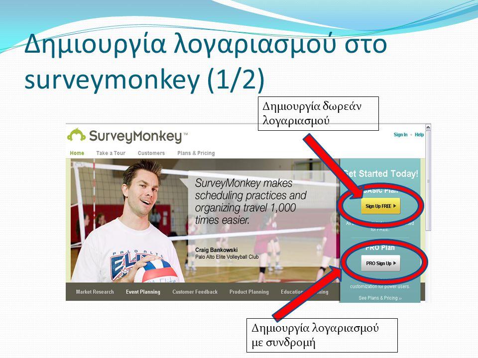 Δημιουργία λογαριασμού στο surveymonkey (1/2)