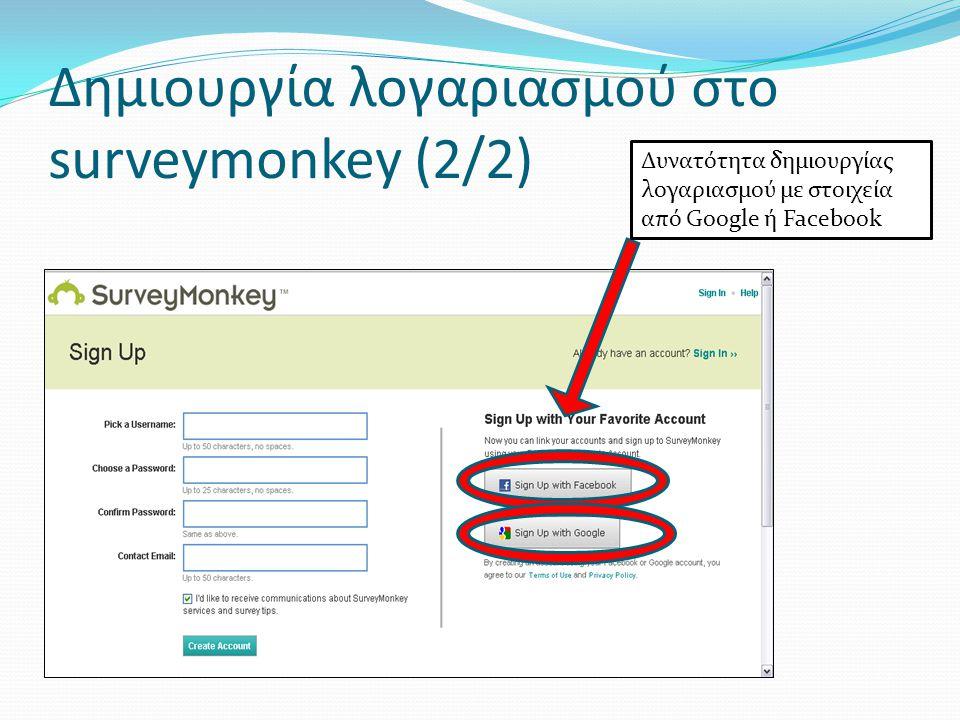 Δημιουργία λογαριασμού στο surveymonkey (2/2)