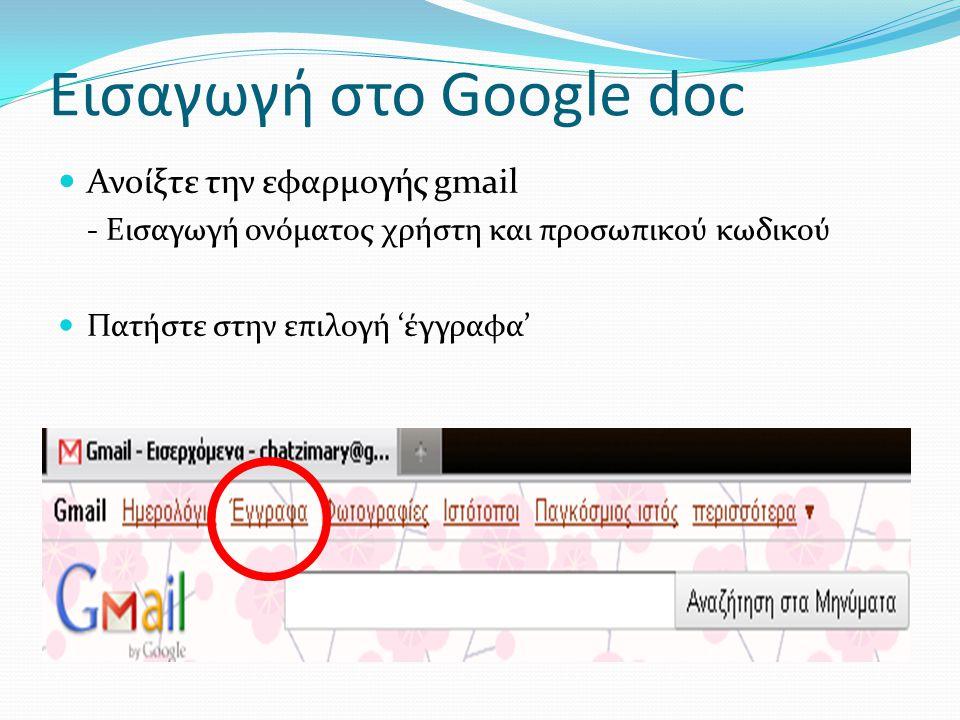 Εισαγωγή στο Google doc