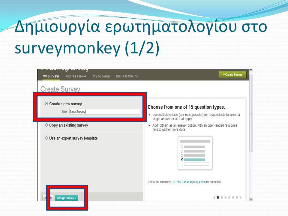Δημιουργία ερωτηματολογίου στο surveymonkey (1/2)