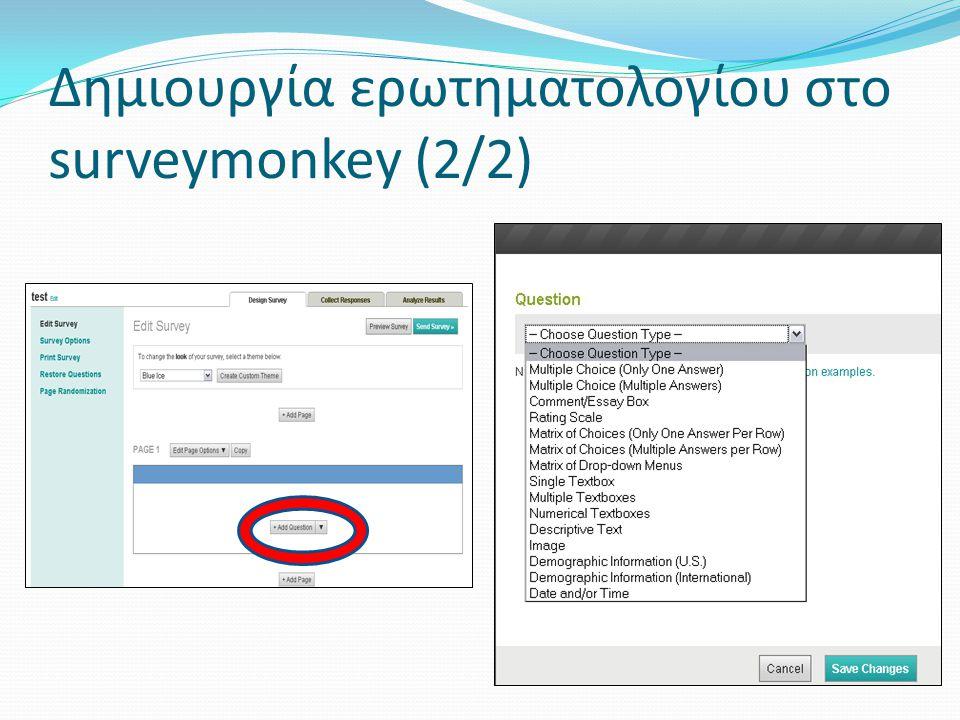 Δημιουργία ερωτηματολογίου στο surveymonkey (2/2)