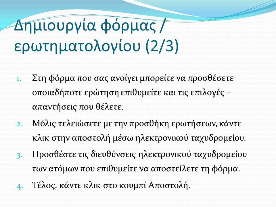 Δημιουργία φόρμας / ερωτηματολογίου (2/3)