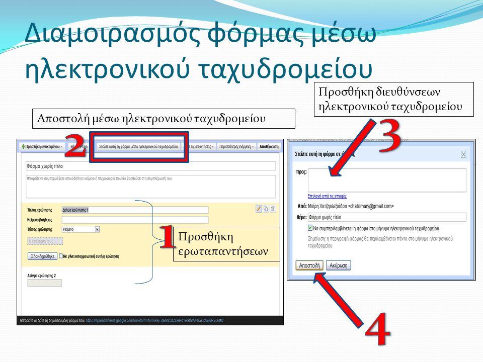 Διαμοιρασμός φόρμας μέσω ηλεκτρονικού ταχυδρομείου