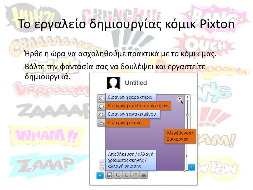 Το εργαλείο δημιουργίας κόμικ Pixton