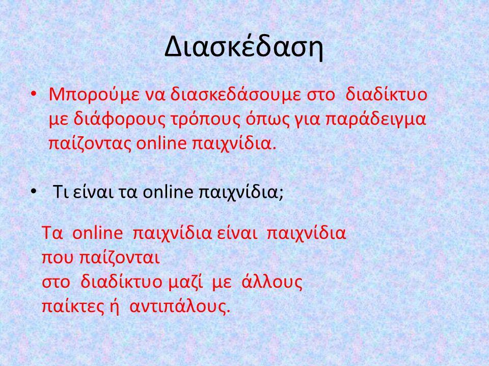 Διασκέδαση Μπορούμε να διασκεδάσουμε στο διαδίκτυο