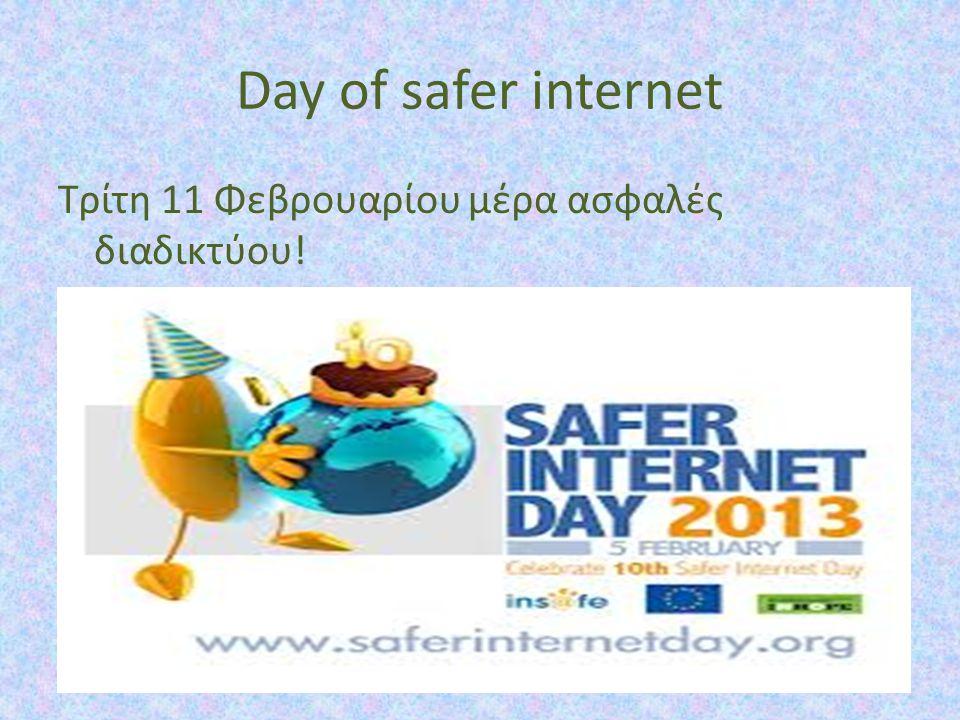 Day of safer internet Τρίτη 11 Φεβρουαρίου μέρα ασφαλές διαδικτύου!