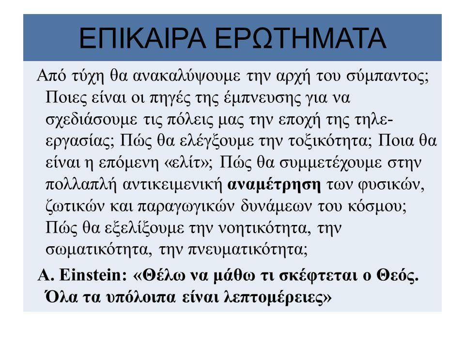 ΕΠΙΚΑΙΡΑ ΕΡΩΤΗΜΑΤΑ