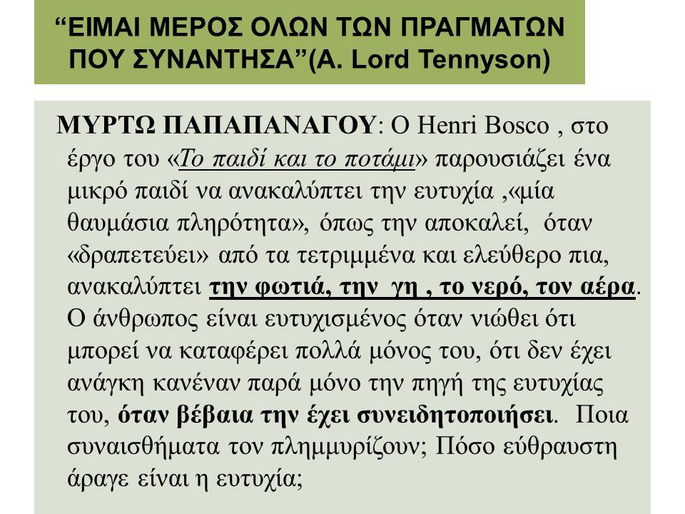 ΕΙΜΑΙ ΜΕΡΟΣ ΟΛΩΝ ΤΩΝ ΠΡΑΓΜΑΤΩΝ ΠΟΥ ΣΥΝΑΝΤΗΣΑ (A. Lord Tennyson)