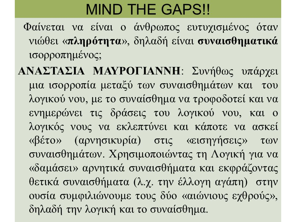 MIND THE GAPS!!
