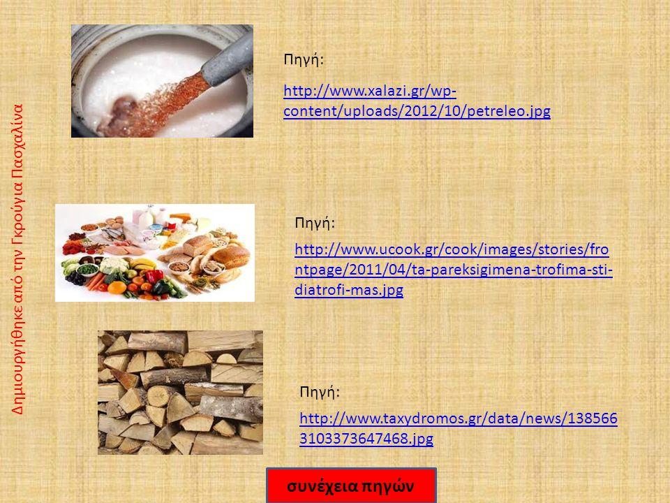 Πηγή: http://www.xalazi.gr/wp-content/uploads/2012/10/petreleo.jpg. Δημιουργήθηκε από την Γκρούγια Πασχαλίνα.