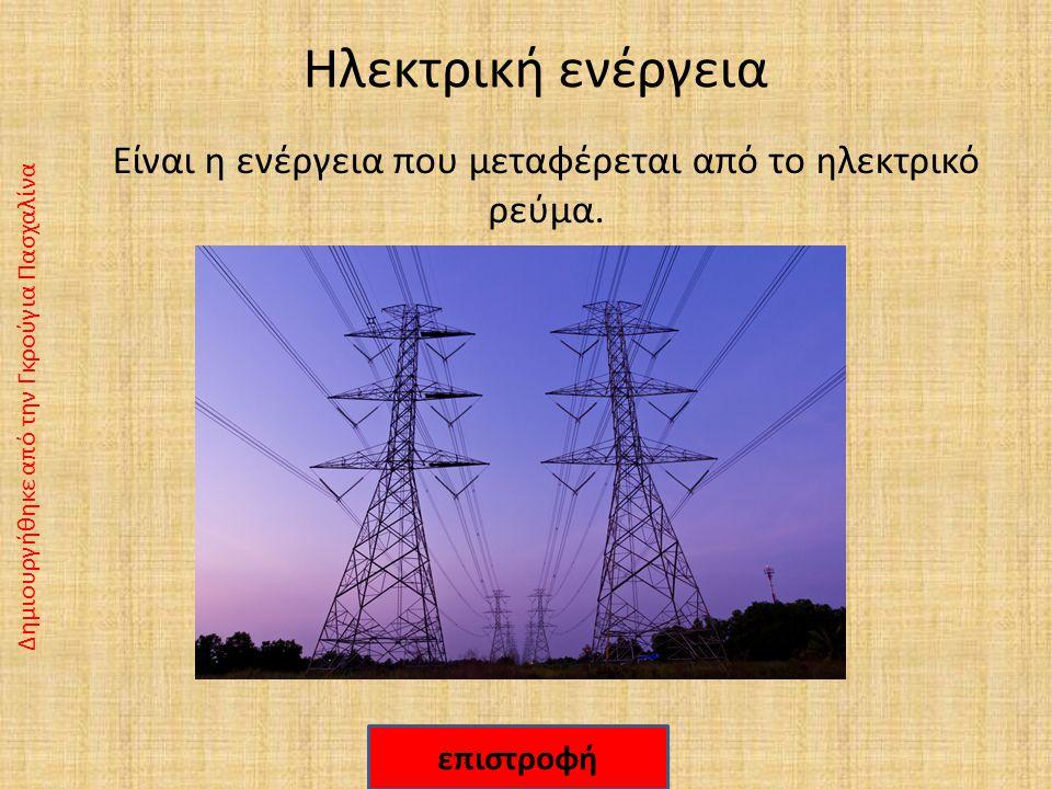 Είναι η ενέργεια που μεταφέρεται από το ηλεκτρικό ρεύμα.