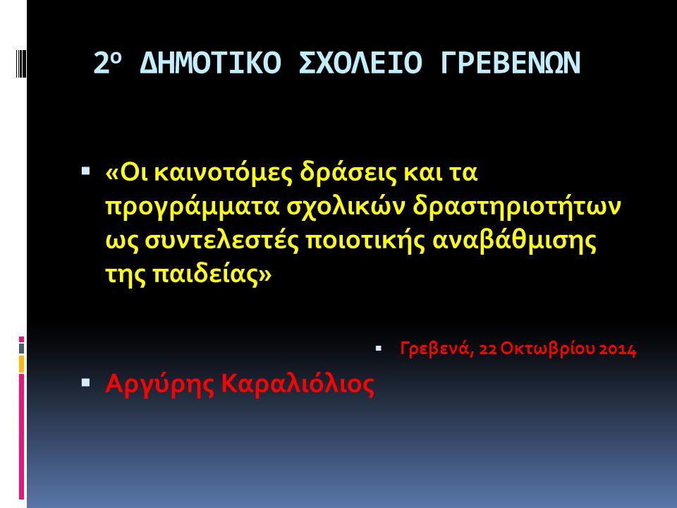 2ο ΔΗΜΟΤΙΚΟ ΣΧΟΛΕΙΟ ΓΡΕΒΕΝΩΝ