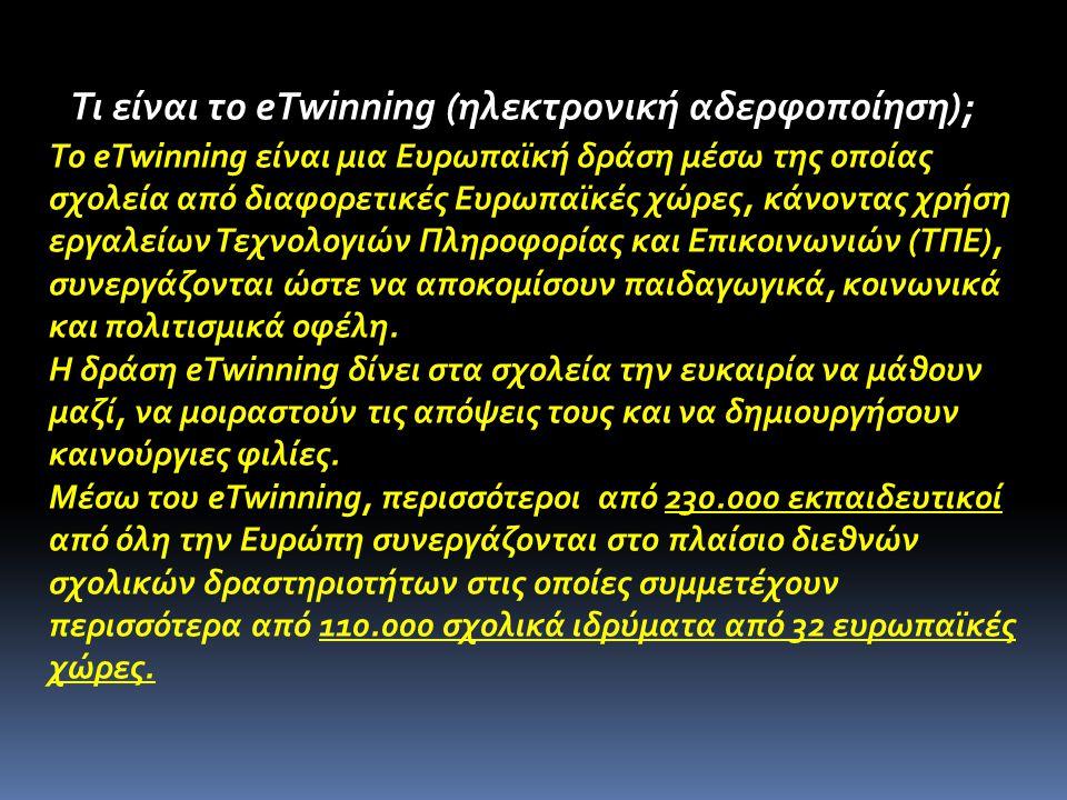 Τι είναι το eTwinning (ηλεκτρονική αδερφοποίηση);