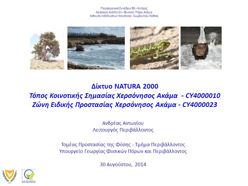 Περιφερειακό Συνέδριο ΕΕ – Κύπρος