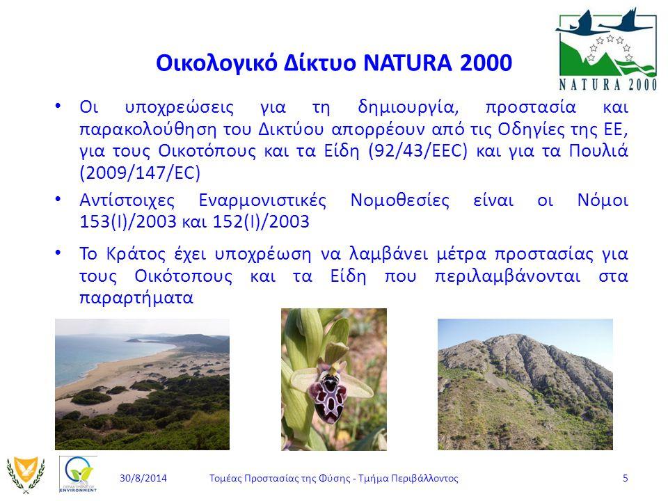 Οικολογικό Δίκτυο NATURA 2000