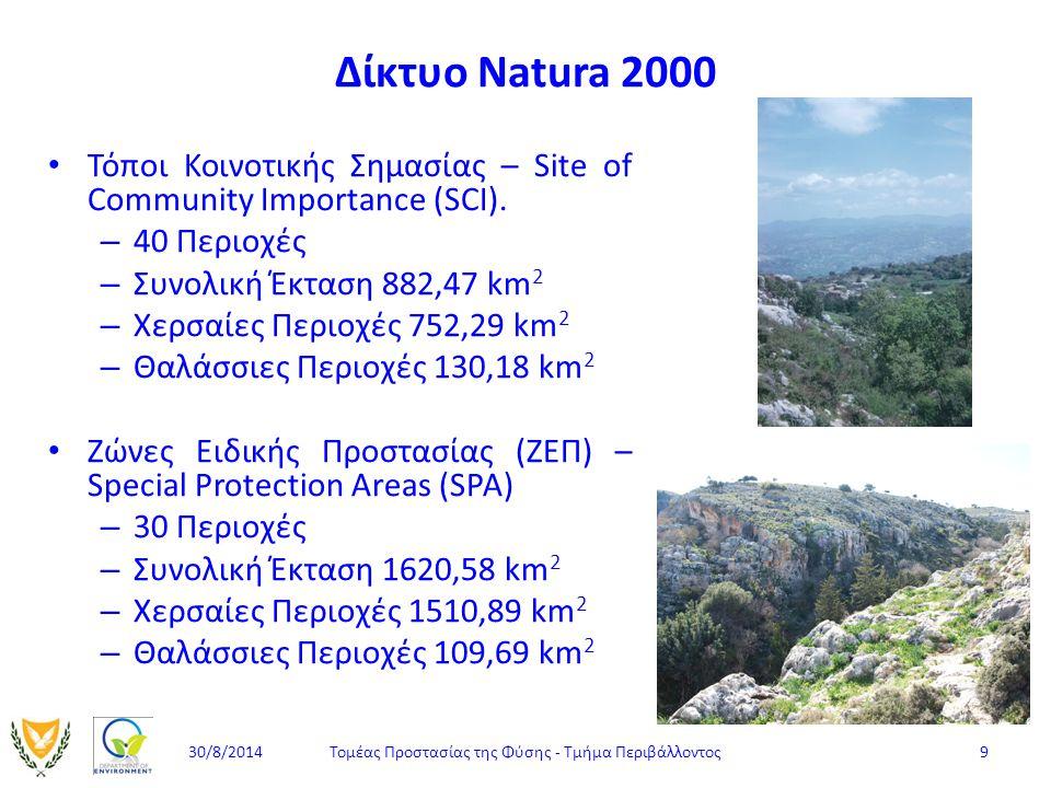 Τομέας Προστασίας της Φύσης - Τμήμα Περιβάλλοντος