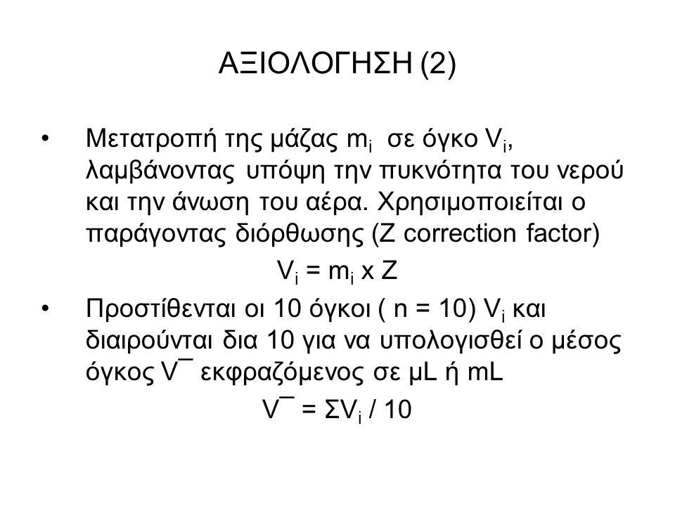 ΑΞΙΟΛΟΓΗΣΗ (2)