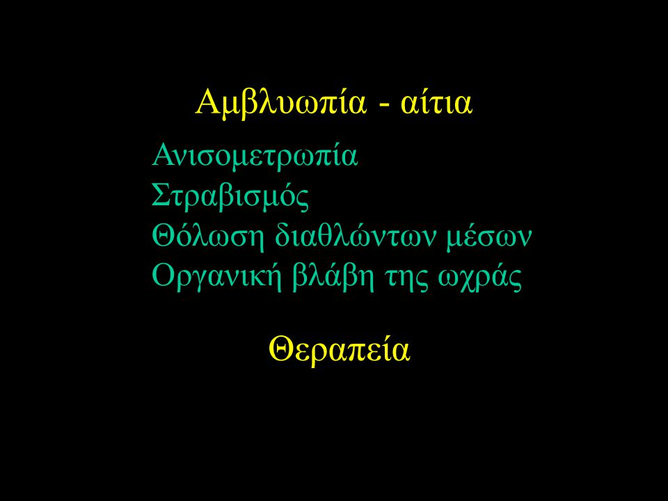 Αμβλυωπία - αίτια Θεραπεία Ανισομετρωπία Στραβισμός