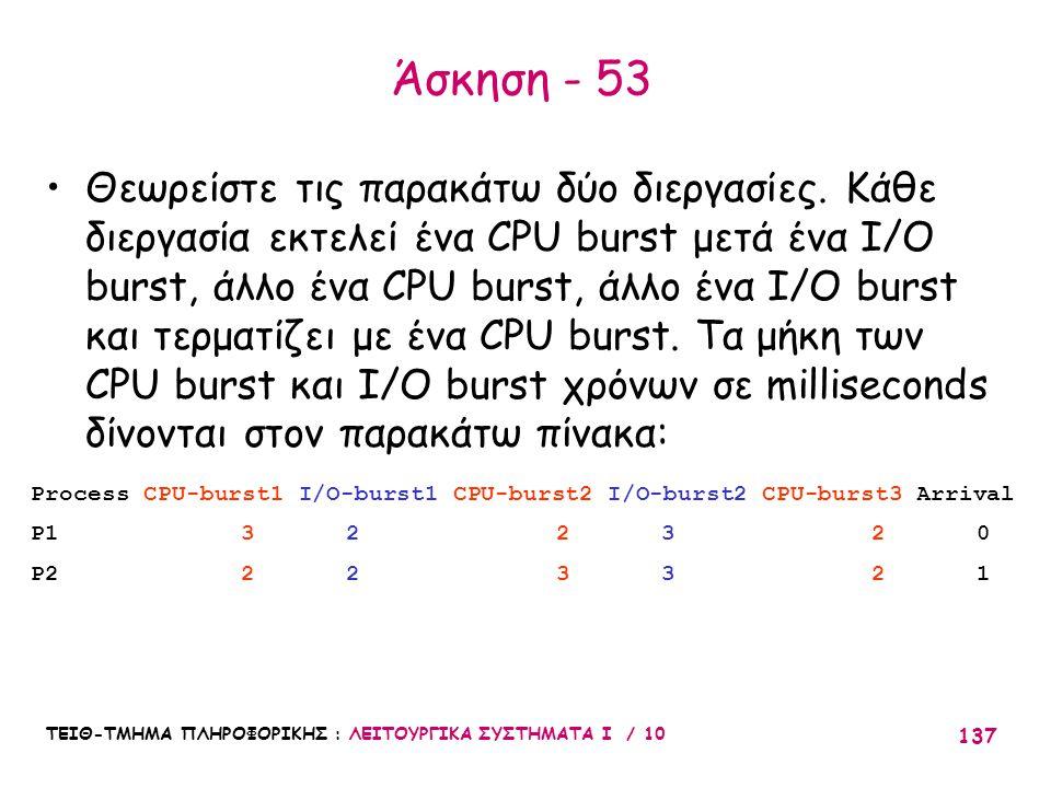 Άσκηση - 53
