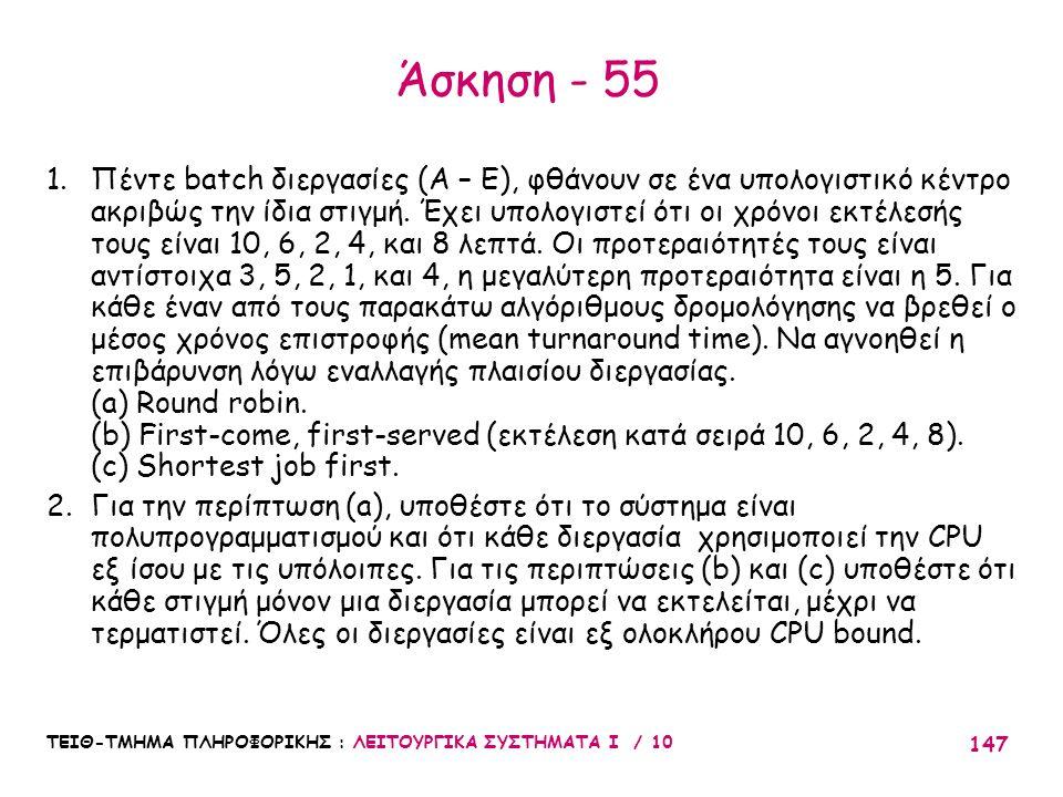 Άσκηση - 55
