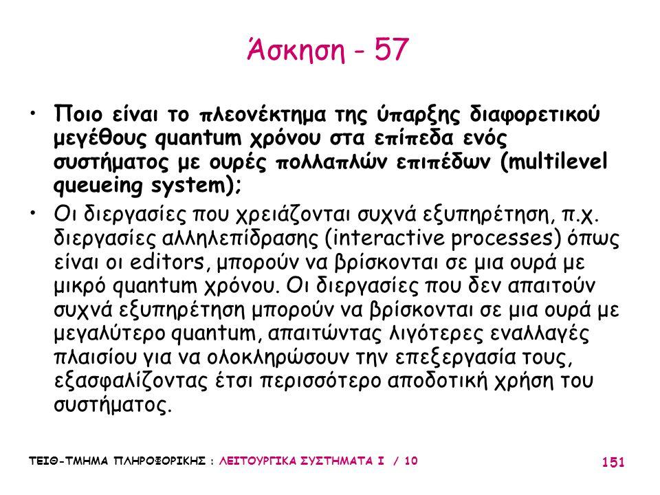 Άσκηση - 57