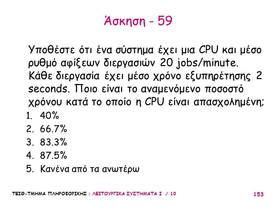 Άσκηση - 59