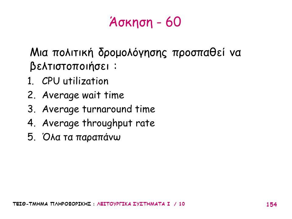 Άσκηση - 60 Μια πολιτική δρομολόγησης προσπαθεί να βελτιστοποιήσει :