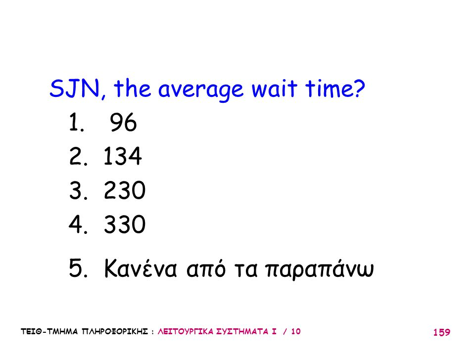 SJN, the average wait time 96 134 230 330 Κανένα από τα παραπάνω