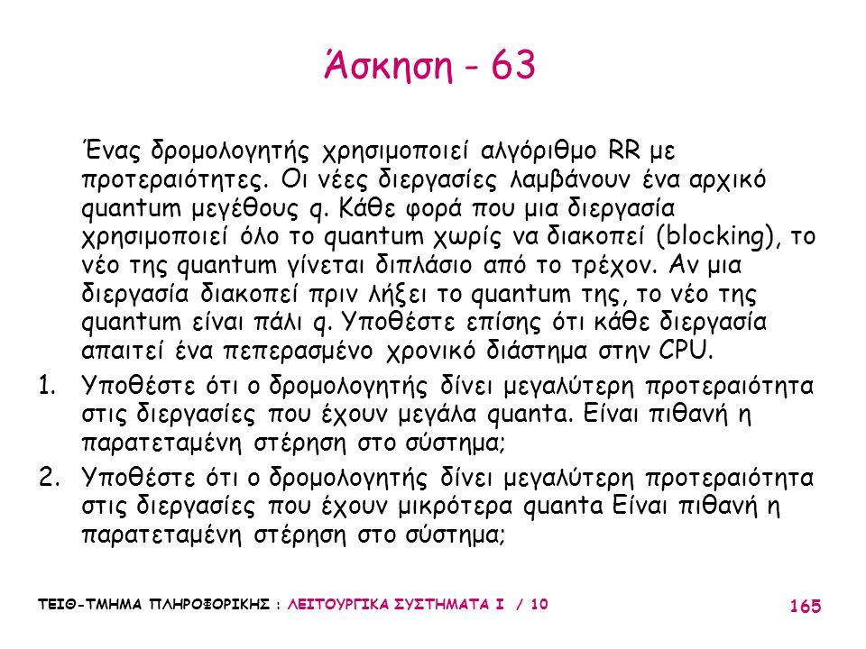 Άσκηση - 63