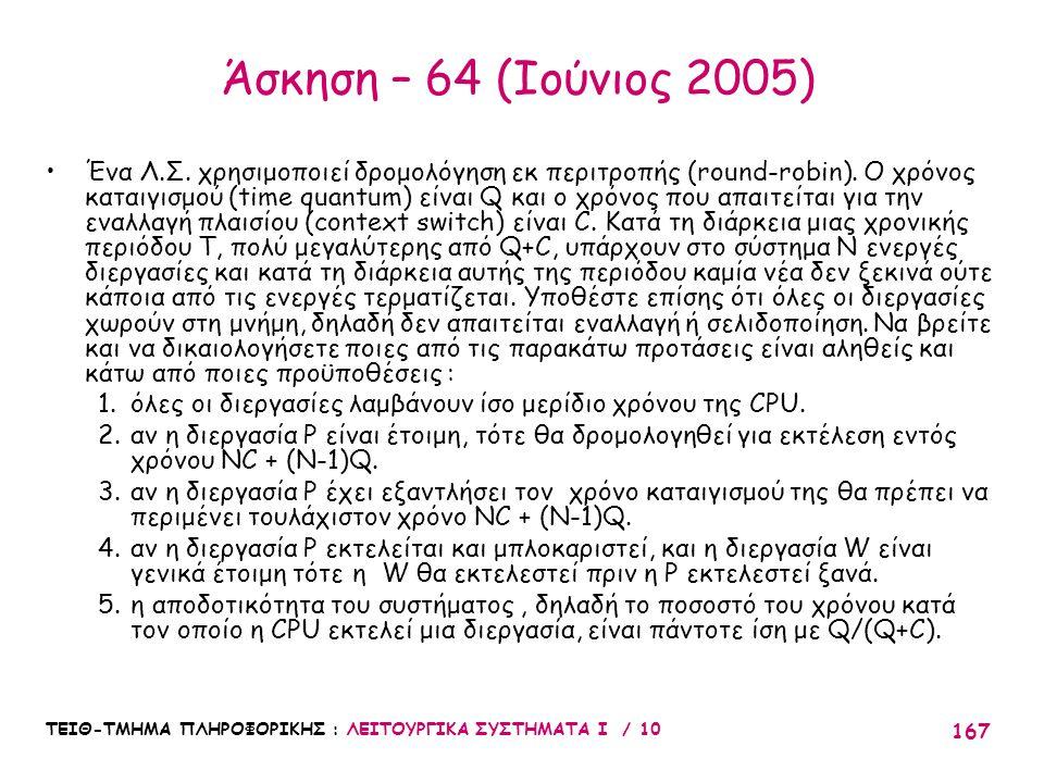 Άσκηση – 64 (Ιούνιος 2005)